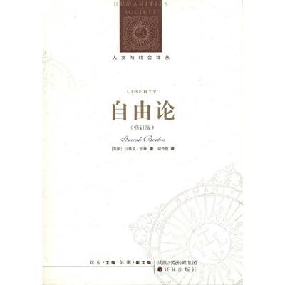 自由论.pdf