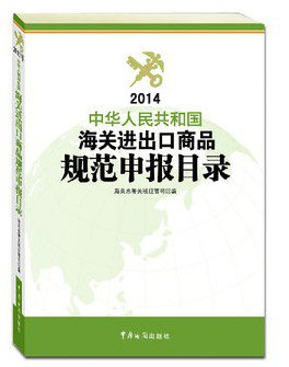 2014年中华人民共和国海关进出口商品规范申报目录 海关出版社.pdf