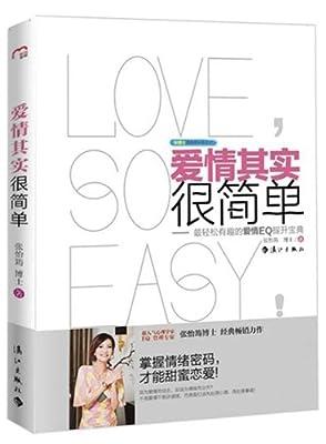 爱情其实很简单.pdf