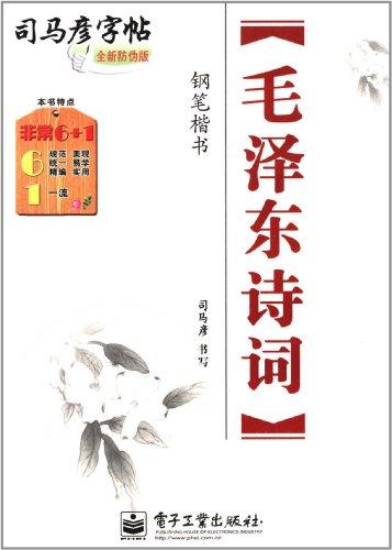 司马彦字帖 毛泽东诗词 钢笔楷书