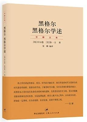 贺麟全集:黑格尔 黑格尔学述.pdf