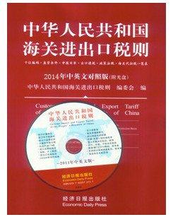2014年中华人民共和国海关进出口税则 最新版 附带光盘.pdf