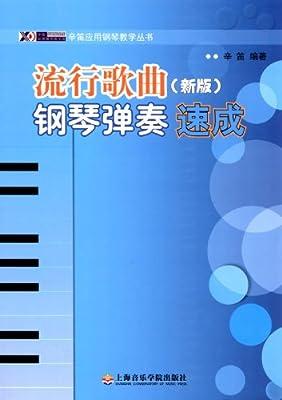 辛笛应用钢琴教学丛书:流行歌曲钢琴弹奏速成.pdf