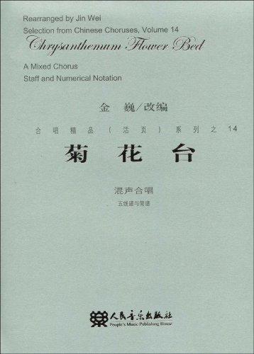 菊花台:混声合唱(五线谱与简谱)
