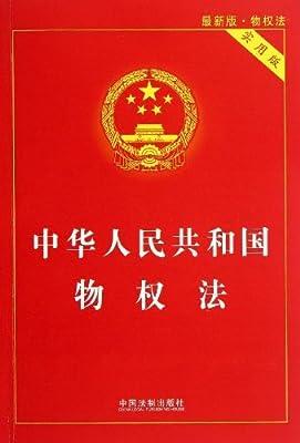 中华人民共和国物权法.pdf