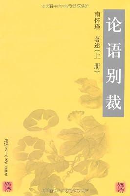 论语别裁.pdf