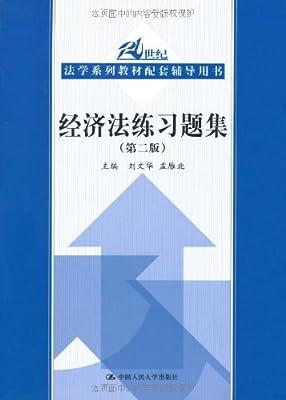 经济法练习题集.pdf