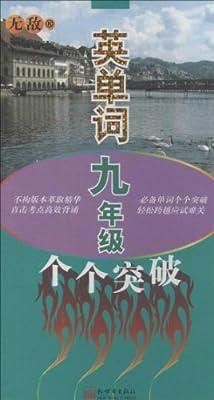 无敌英单词.pdf