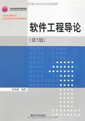 北京高等教育精品教材•软件工程导论.pdf