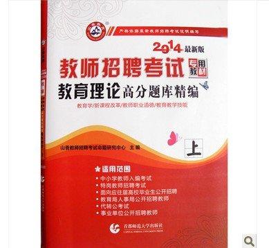 山香 2014年教师招聘考试 教育理论高分题库精编 上册.pdf