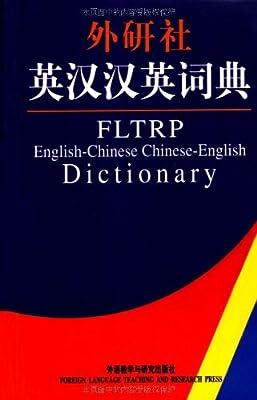 外研社•英汉汉英词典.pdf