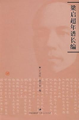 梁启超年谱长编.pdf