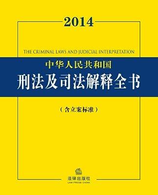 2014中华人民共和国刑法及司法解释全书.pdf