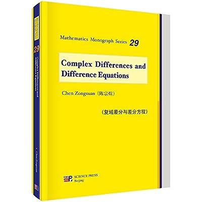 复域差分与差分方程.pdf