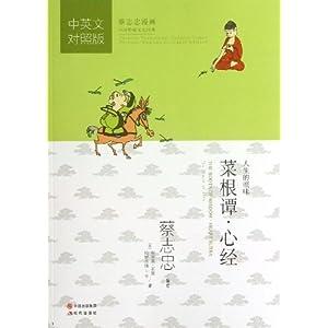 蔡志忠漫画中国传统文化经典:菜根谭·心经(中英文对照版)