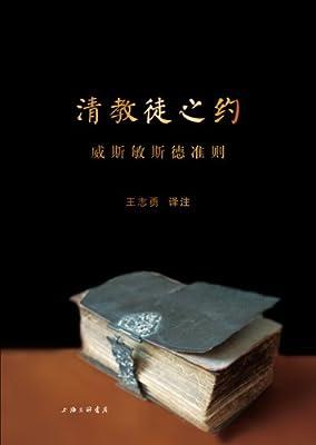 清教徒之约:威斯敏斯德准则.pdf