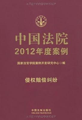 中国法院2012年度案例:侵权赔偿纠纷.pdf