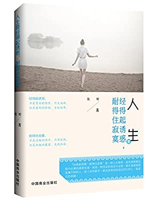 人生要经得起诱惑,耐得住寂寞.pdf