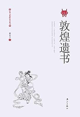 中华文化研究小丛书之一:敦煌遗书.pdf