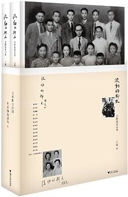 流动的斯文:合肥张家记事.pdf