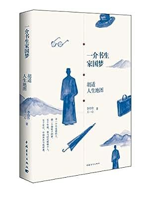 一介书生家国梦:胡适人生地图.pdf