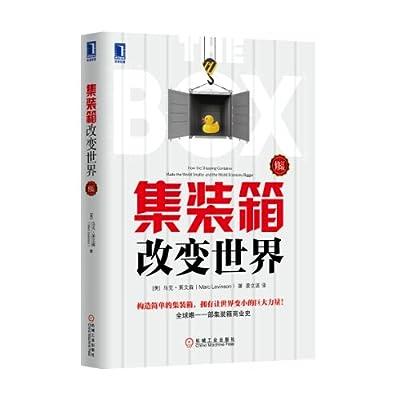 集装箱改变世界.pdf