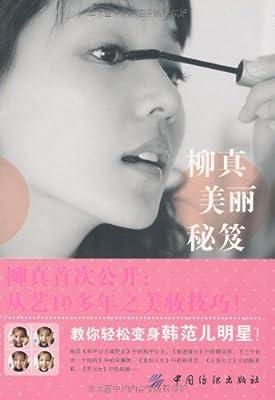 柳真美丽秘笈.pdf