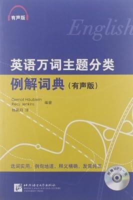 英语万词主题分类例解词典.pdf