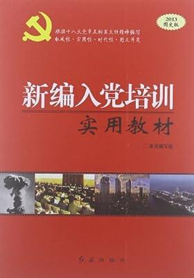 新编入党培训实用教材.pdf
