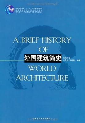 外国建筑简史.pdf