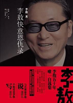 李敖50年唯一自选集:李敖快意恩仇录.pdf