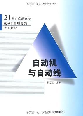 自动机与自动线.pdf