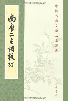 南唐二主词校订.pdf