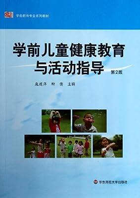 学前儿童健康教育与活动指导.pdf