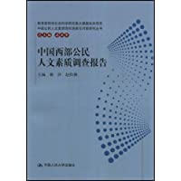 中国西部公民人文素质调查报告