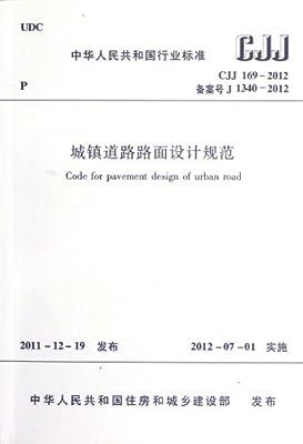 中华人民共和国行业标准:城镇道路路面设计规范.pdf