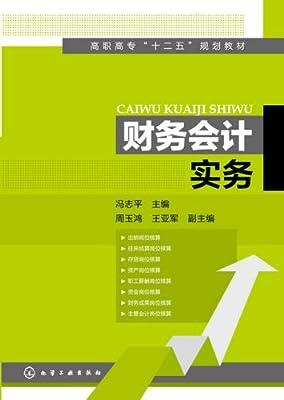 财务会计实务.pdf