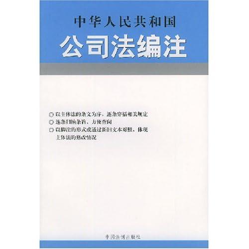 中华人民共和国公司法编注/法律编注丛书