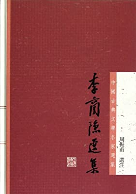 李商隐选集/中国古典文学名家选集.pdf