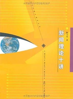 新闻理论十讲.pdf