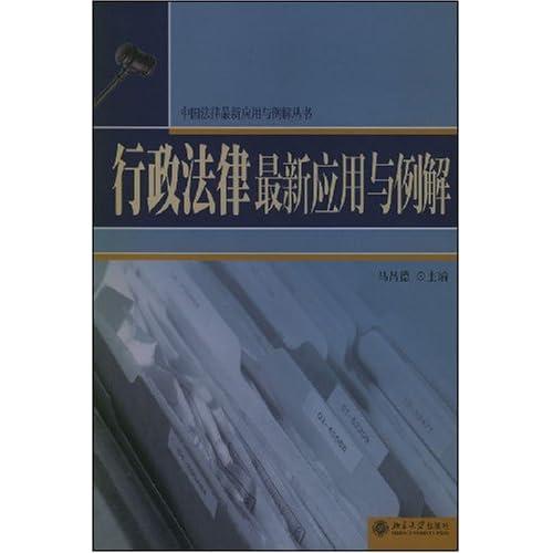 行政法律最新应用与例解/中国法律最新应用与例解丛书