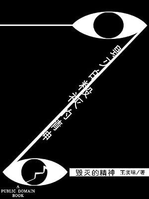 毁灭的精神.pdf