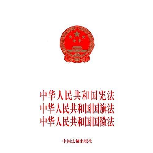 中华人民共和国宪法中华人民共和国国旗法中华人民共和国国徽法图片