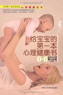 给宝宝的第一本心理健康书.pdf