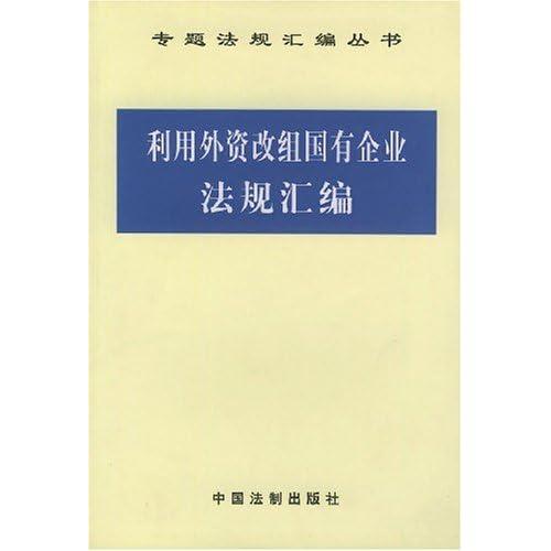 利用外资改组国有企业法规汇编/专题法规汇编丛书