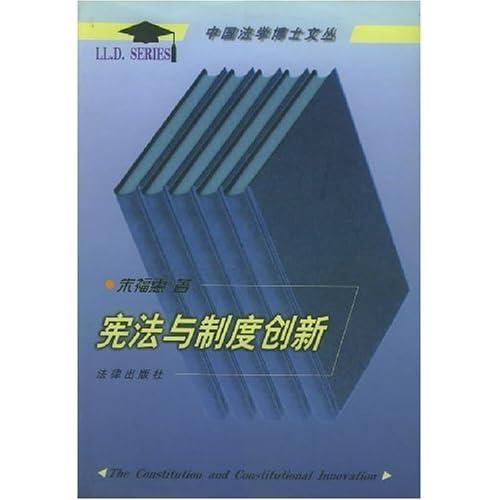 宪法与制度创新/中国法学博士文丛