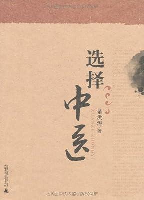 选择中医.pdf