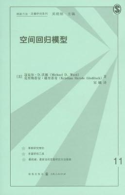 空间回归模型/格致方法定量研究系列.pdf
