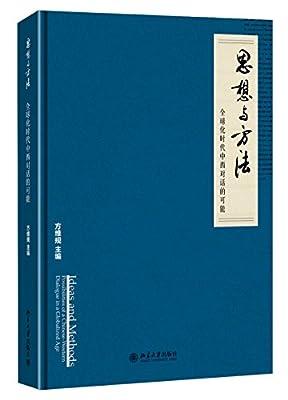 思想与方法:全球化时代中西对话的可能.pdf