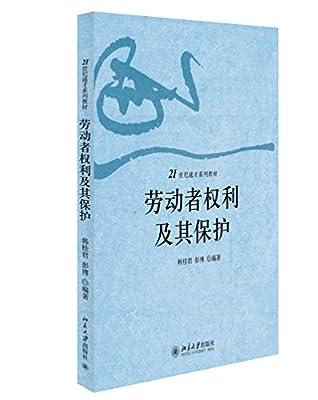 劳动者权利及其保护.pdf